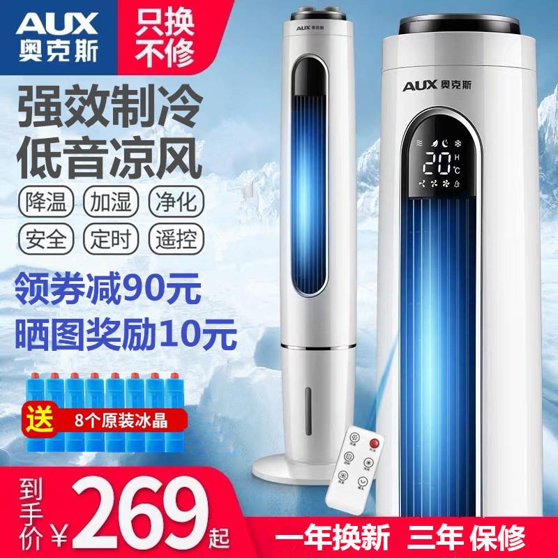 奥克斯空调扇家用制冷器小型空调单冷风扇水冷风扇塔式静音冷气机