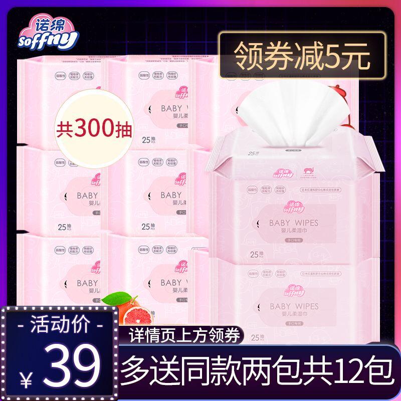 诺绵小象湿纸巾婴儿手口专用小包随身装便携不留毛25抽红色正品