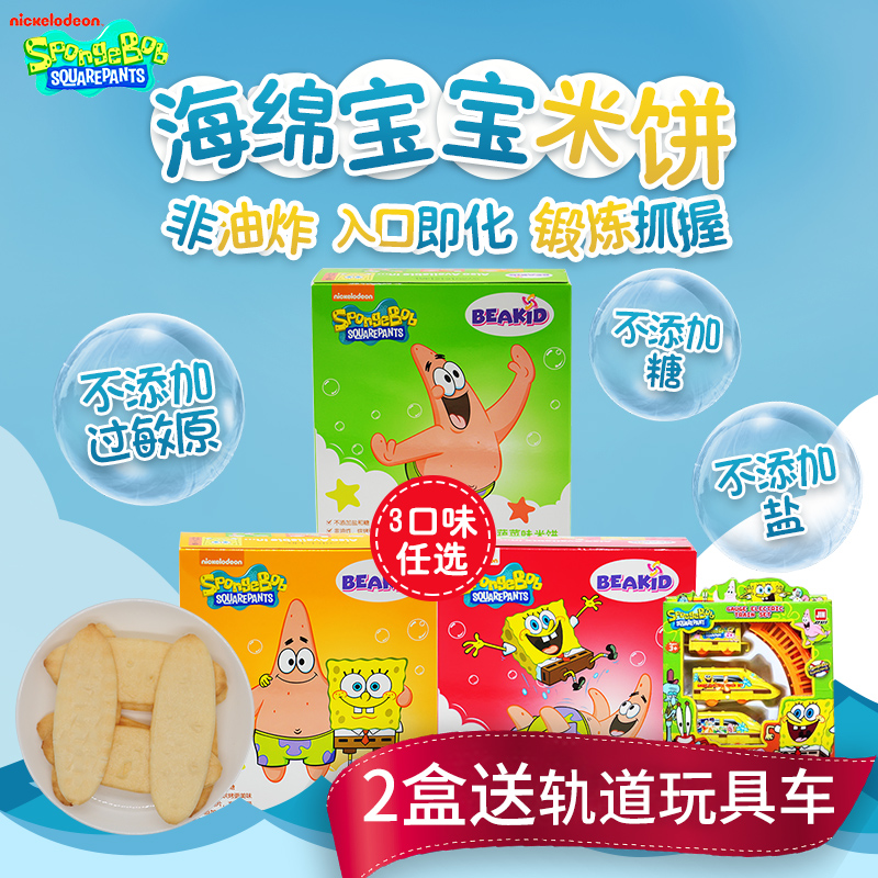 美国Beakid海绵宝宝原味米饼54g 儿童[天猫商城]