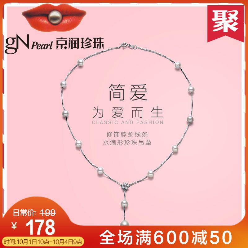 京润珍珠项链简爱满天星淡水珍珠锁骨链简约款节日送女友老婆礼物