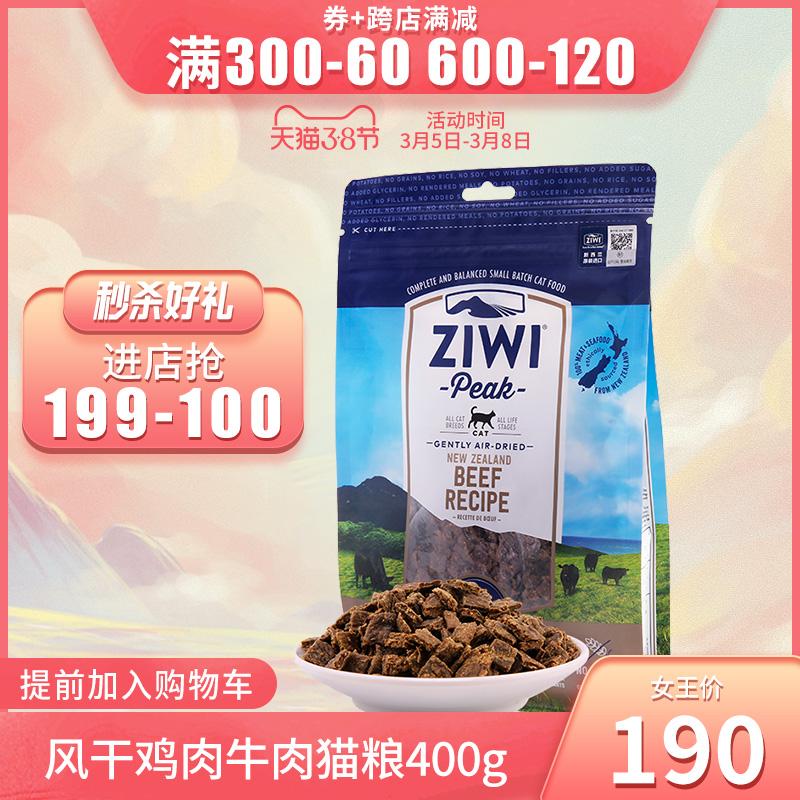 滋益巅峰ziwipeak猫粮风干鸡肉牛肉配方成猫幼猫猫粮400g天然粮