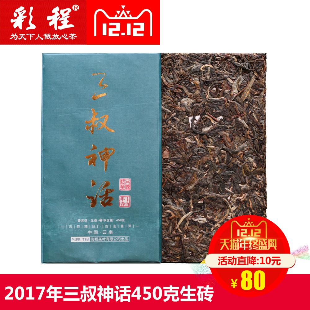 彩程茶叶2017三叔神话云南千家寨古树茶普洱茶生茶450克茶砖茶叶