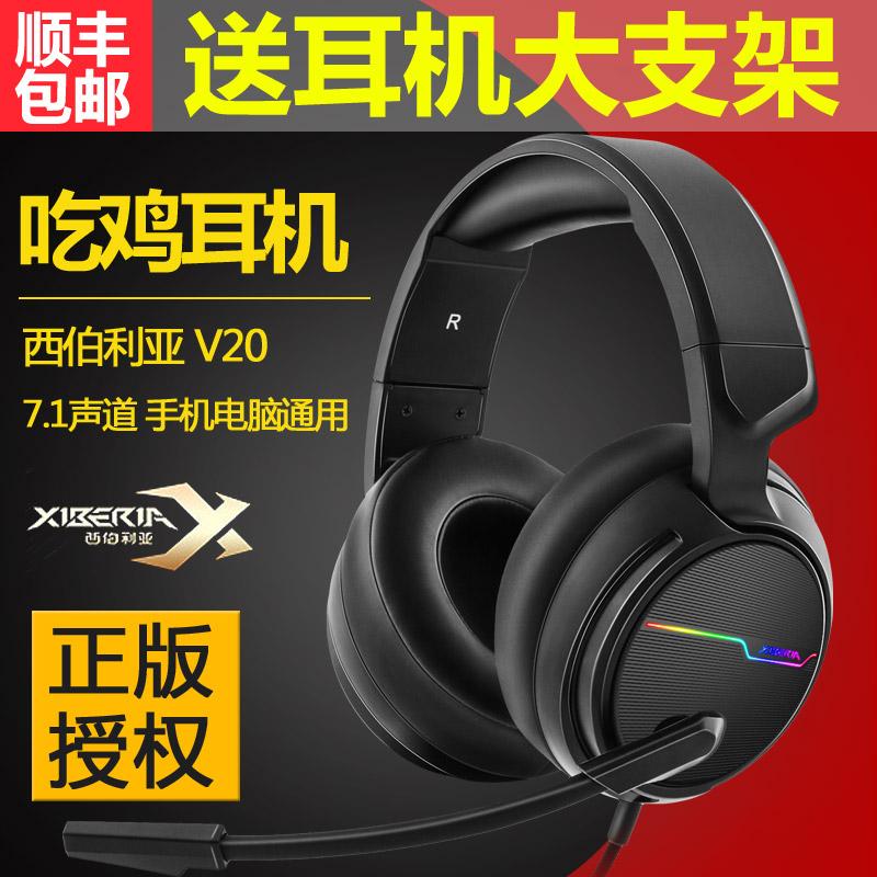 西伯利亚V20 电脑游戏耳机头戴式台式电竞吃鸡耳麦7.1声道笔记本手机cf通用绝地求生听声辨位带麦和平精英