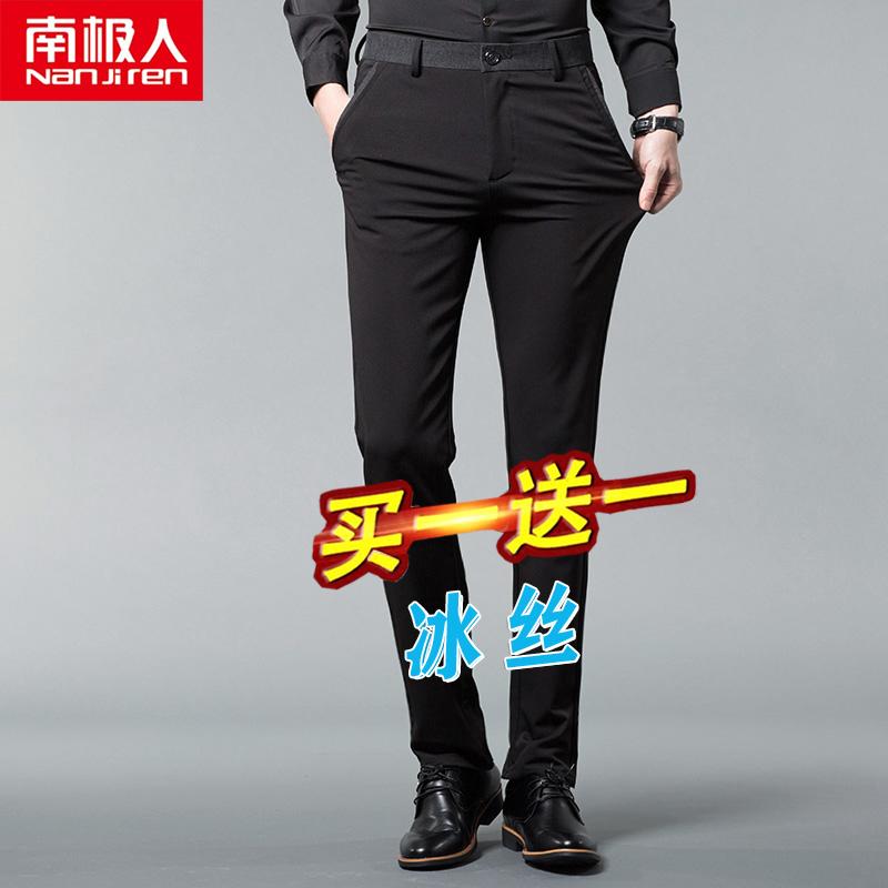 南极人冰丝弹力休闲裤男夏季薄款修身长裤子男韩版潮流小脚西裤男