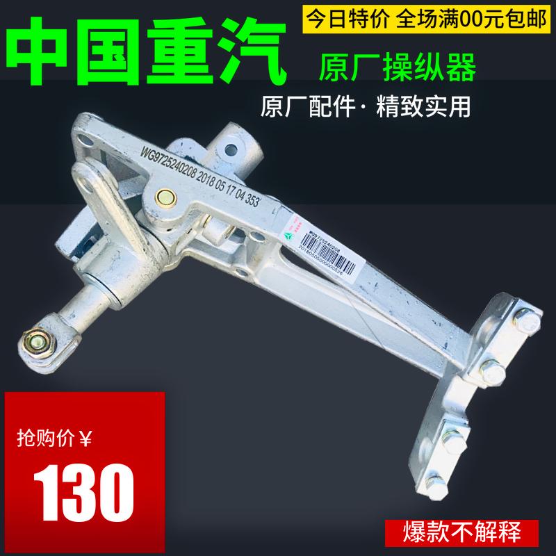 中国重汽豪沃原厂新款操纵器总成HOWO换档杆机构变速杆排挡杆底座