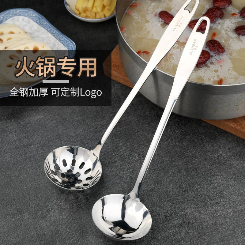 楼尚火锅漏勺汤勺子不锈钢长柄小号大号稀饭盛粥家用商用厨房套装