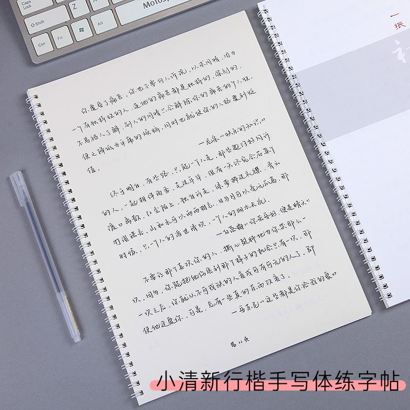 卫昱手写字体硬笔练字帖成人行楷行书速成女生小清新钢笔临摹字帖