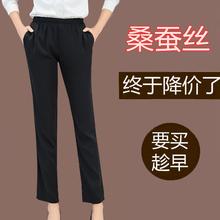 美欧哥弟菲ec200%真o3女2021夏季新款松紧腰桑蚕丝休闲长裤子