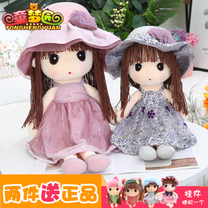 Cute flower whistle doll doll plush toy doll pillow doll sleeping hugging bed little girl gift