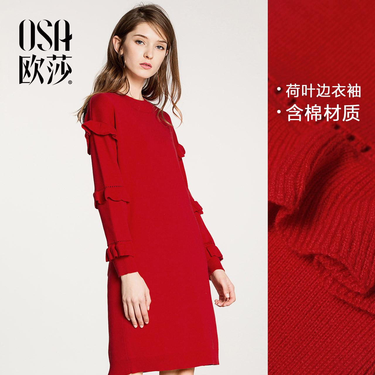 OSA欧莎2017冬装中长款花瓣袖红色圆领修身长袖镂空针织连衣裙