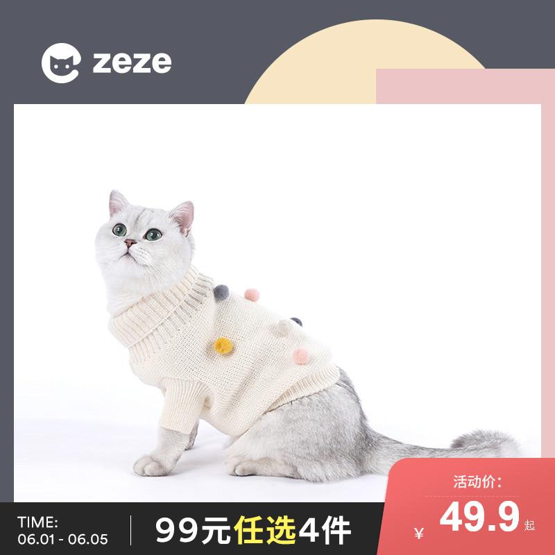 zeze猫咪衣服绒球针织套衫英短加菲无毛猫小猫宠物服装