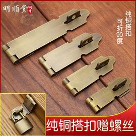 简约纯铜90度直角铜门锁鼻房门室内门锁铜搭扣锁扣老式单扇门插销