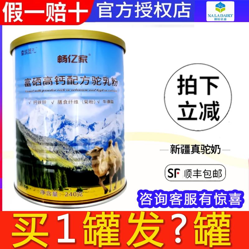 新疆富硒高钙骆驼初乳配方畅亿家骆驼奶粉高蛋白质营养粉那拉乳业