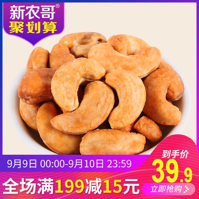 新农哥炭烧腰果仁盐焗168gx2袋每日干果小吃散装批发孕妇零食坚果