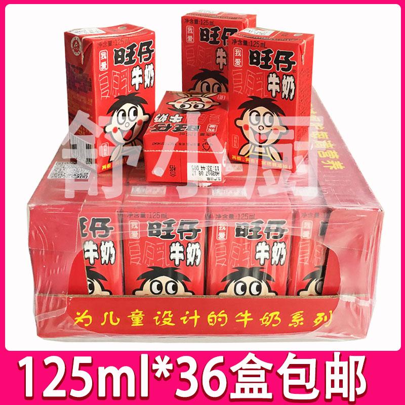 旺旺旺仔牛奶复原乳125ml*36盒礼盒儿童营养早餐整箱网红含乳牛奶