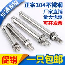 304不锈钢膨胀螺丝螺栓加长拉爆膨胀管钉外膨胀管螺丝M6M8M10