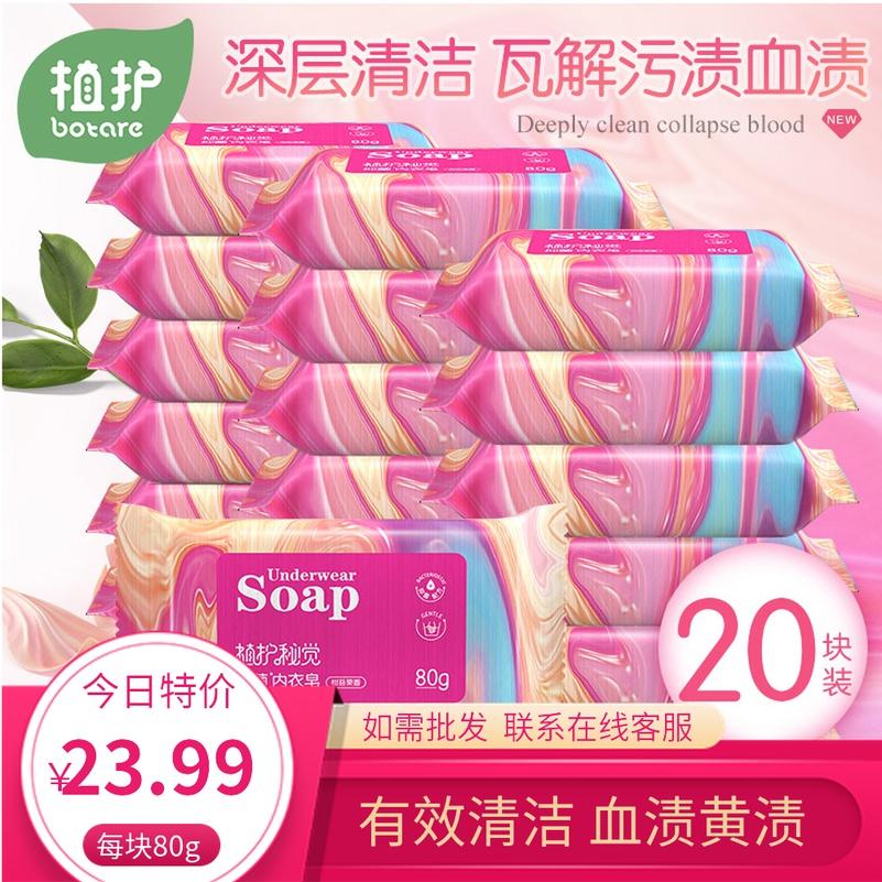 20块植护内衣专用皂清洗皂抑菌去血渍肥皂洗衣皂男女士洗内裤皂