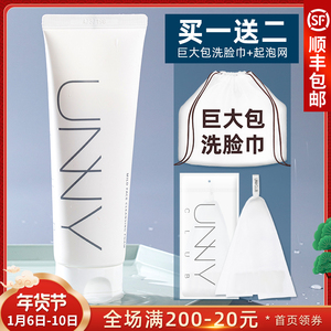 UNNY facial cleansing female and male amino acid mild sensitive skin cleanser moisturizing deep cleansing official flagship