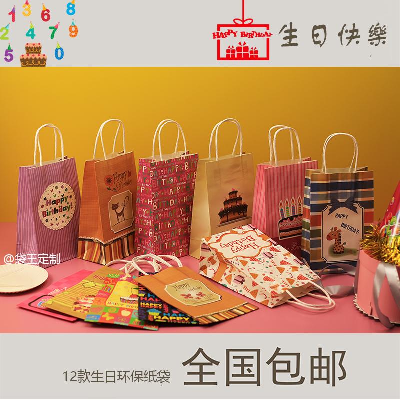 10个生日主题纸袋礼品袋创意定做生日礼物回礼纸袋包邮手提纸袋