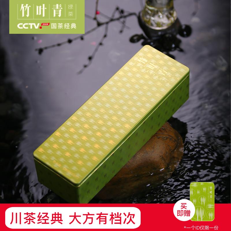 竹叶青特级(品味)高山嫩芽绿茶 茶叶礼盒装228g顺丰包邮