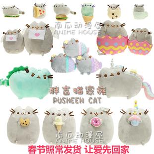 韩国 cat胖吉猫甜甜圈雪糕生日饼干独角兽毛绒玩具布娃娃