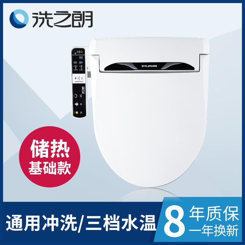 洗之朗智能马桶盖冲洗器多功能全自动家用加热洗之郎洁身器2151