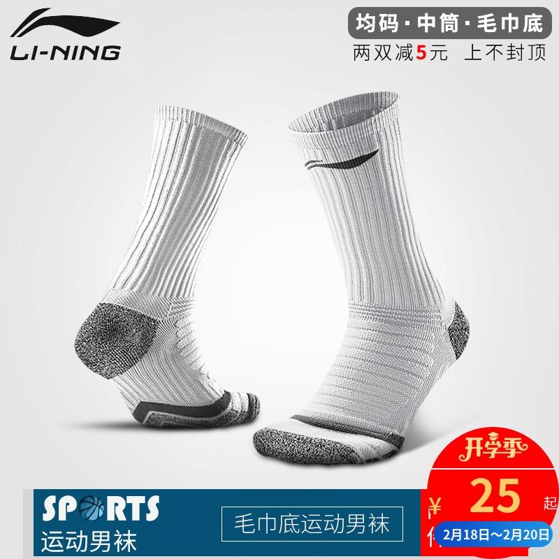 李宁中筒篮球袜子男精英运动袜lining跑步毛巾底厚篮球足球训练袜