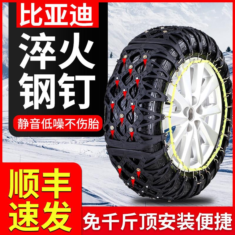 比亚迪F0宋S2 S6 S7唐M6轮胎防滑链通用型越野车SUV雪地加厚牛筋