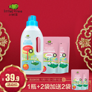 Small sapling baby laundry liquid non-fluorescent baby special children's clothing cleaning liquid 2250ml set