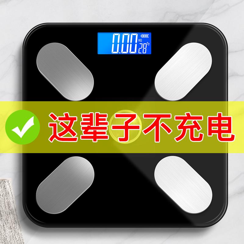 称重电子体重秤家用精准充电减肥人体智能测脂肪小型体脂称女成人