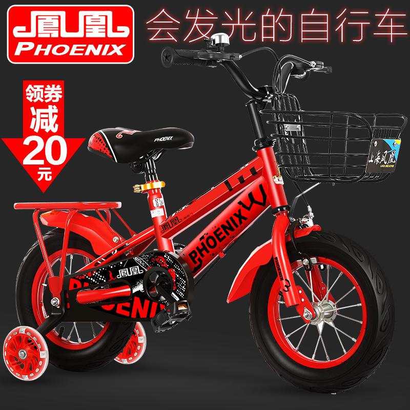 凤凰牌儿童自行车2-3-4-6-8-10岁男孩宝宝脚踏车小孩单车女孩童车