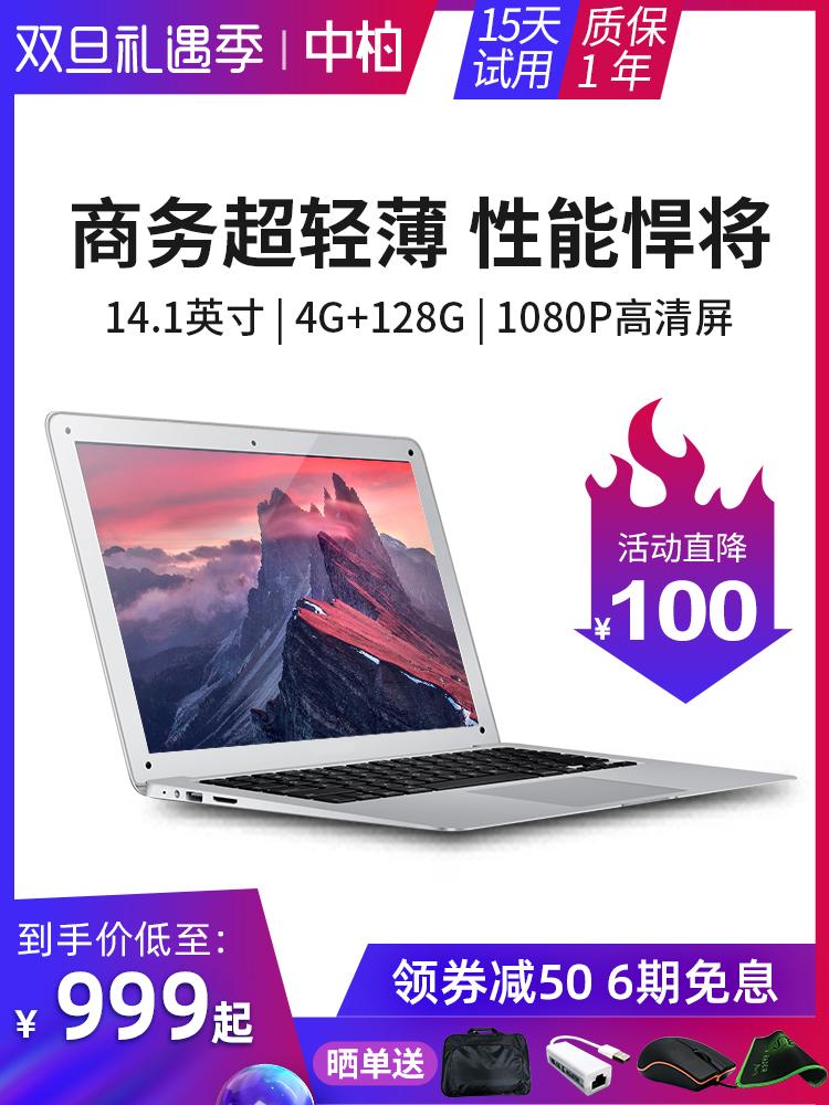 笔记本电脑超薄本14.1英寸全新轻薄便携学生Jumper/中柏 EZbook 2