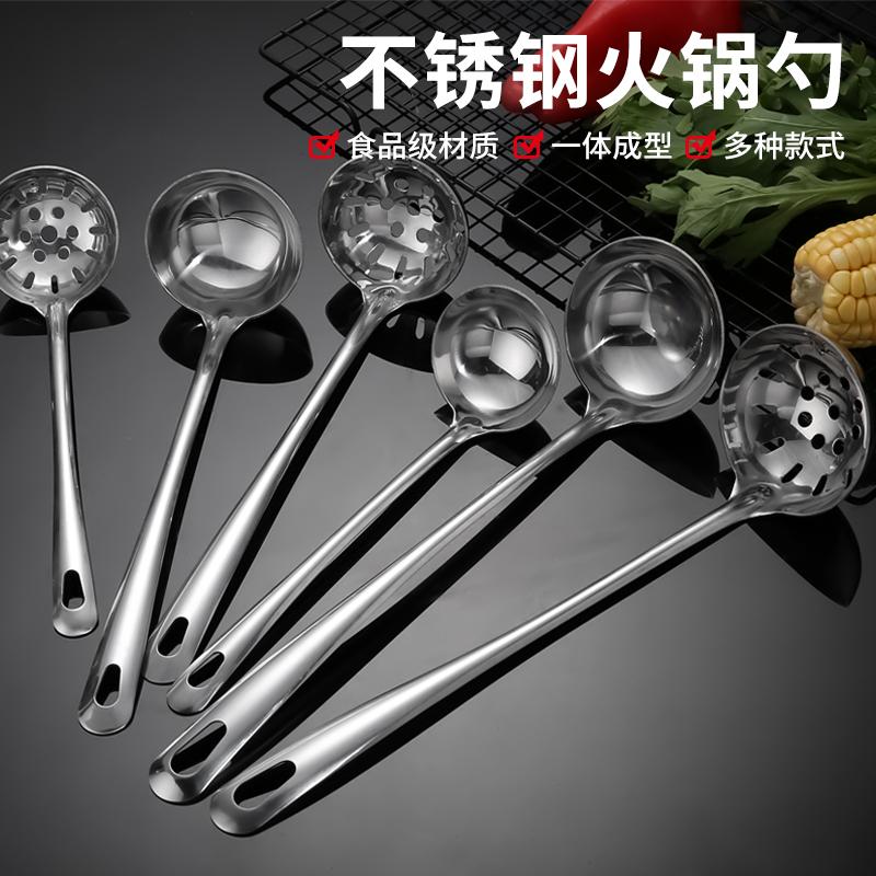 汤勺勺子家用长柄不锈钢大号盛汤火锅勺小漏勺厨房铁商用大火锅勺