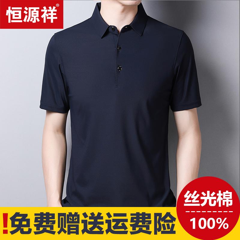 恒源祥男士短袖t恤修身夏季薄款翻领POLO衫男士韩版潮流体恤上衣