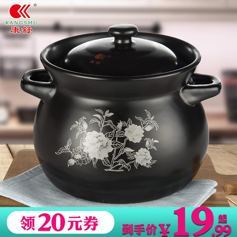 康舒砂锅炖锅耐高温瓦罐汤煲陶瓷小沙锅煲汤锅家用明火燃气汤锅