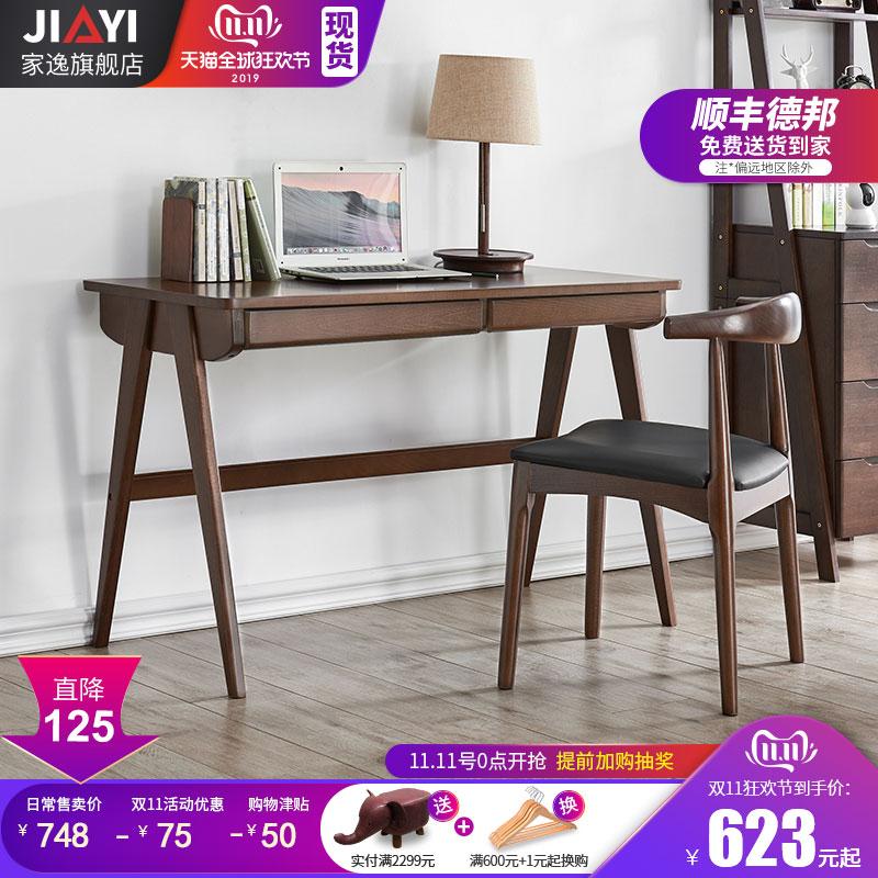 家逸全实木书桌简约家用学生电脑桌北欧写字台卧室日式书房小书桌