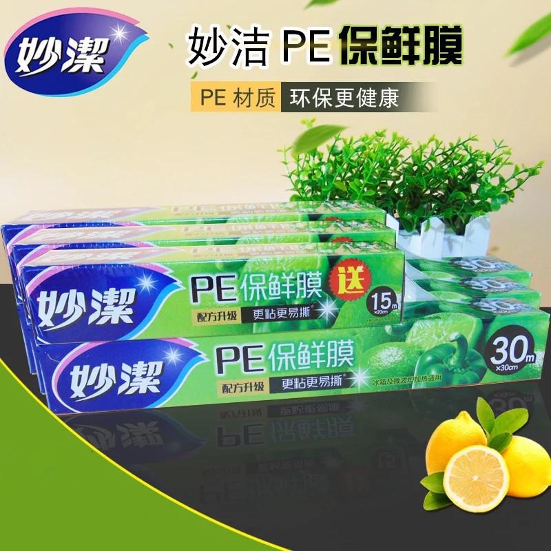 妙洁保鲜膜30厘米一次性家用厨房食品微波炉冰箱水果蔬菜PE保鲜膜