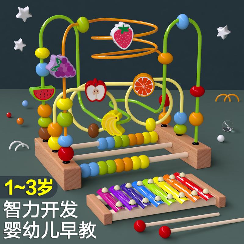 婴儿童绕珠串珠早教益智力动脑多功能玩具男孩女孩0宝宝1一2岁半3