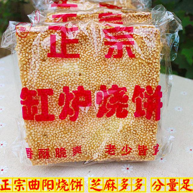 正宗曲阳缸炉烧饼河北特产无糖包邮 纯手工芝麻香酥薄脆美食小吃