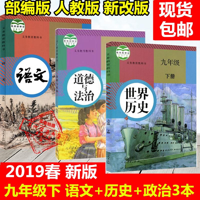 初三 九年 下册 语文 世界 历史 政治 道德 法治 课本 全套 年级 教材 教科书