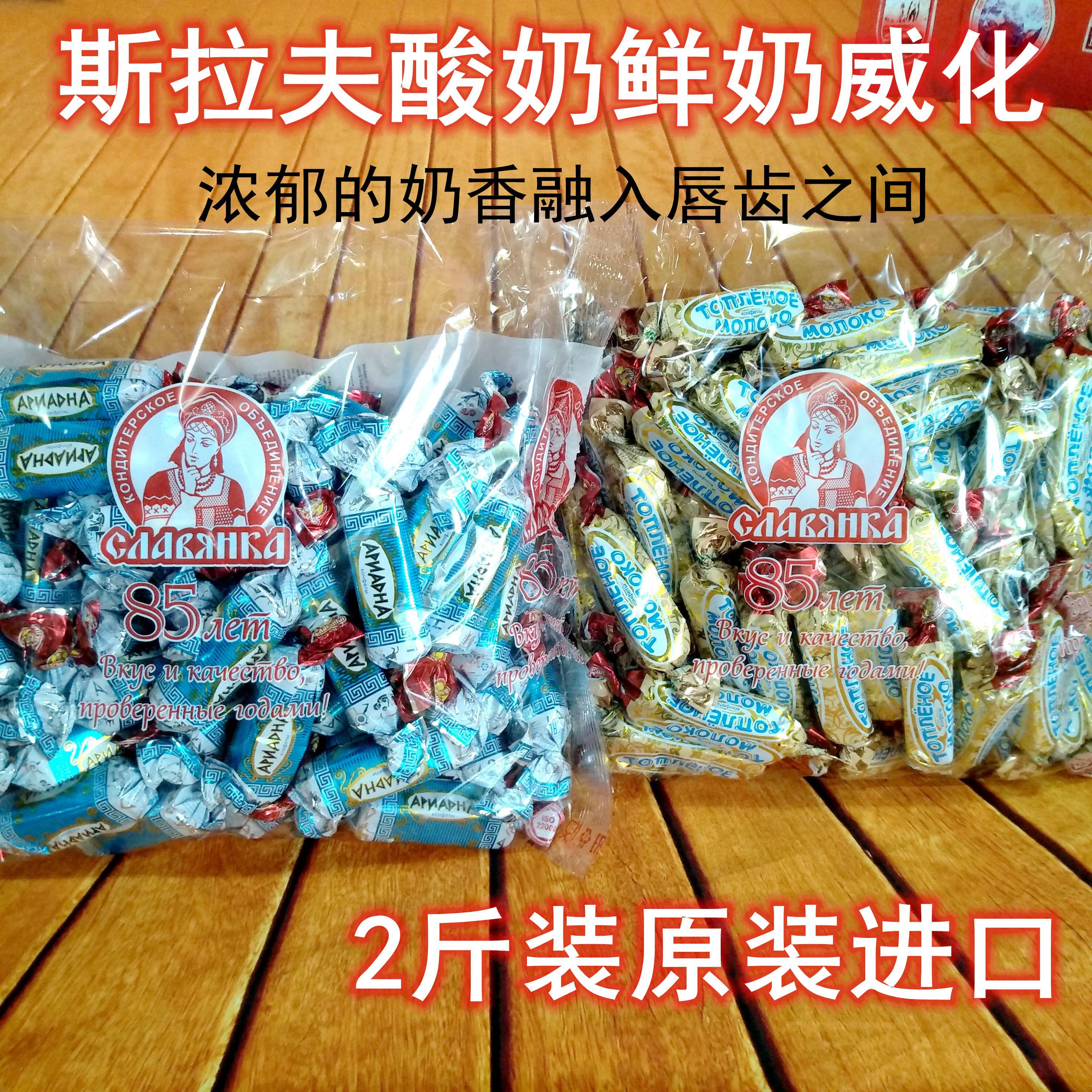 俄罗斯进口斯拉夫鲜奶酸奶威化糖网红巧克力糖果休闲零食喜糖