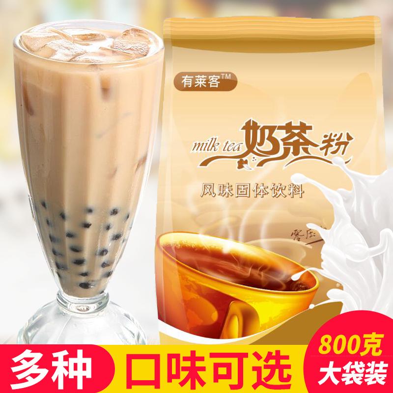有莱客800g速溶阿萨姆奶茶粉三合一原味奶茶红茶冲饮料奶茶店原料
