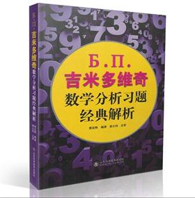 正版現貨 Ь.П.吉米多維奇數學分析習題經典解析 費定暉主編 台湾科學技術出版社
