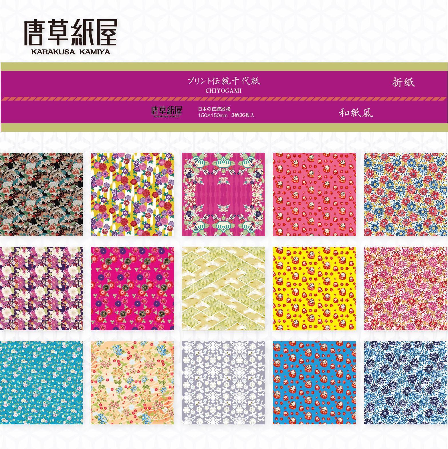 唐草纸屋日本和纸风手工折纸材料彩色印花手工纸友禅纸和纸15cm