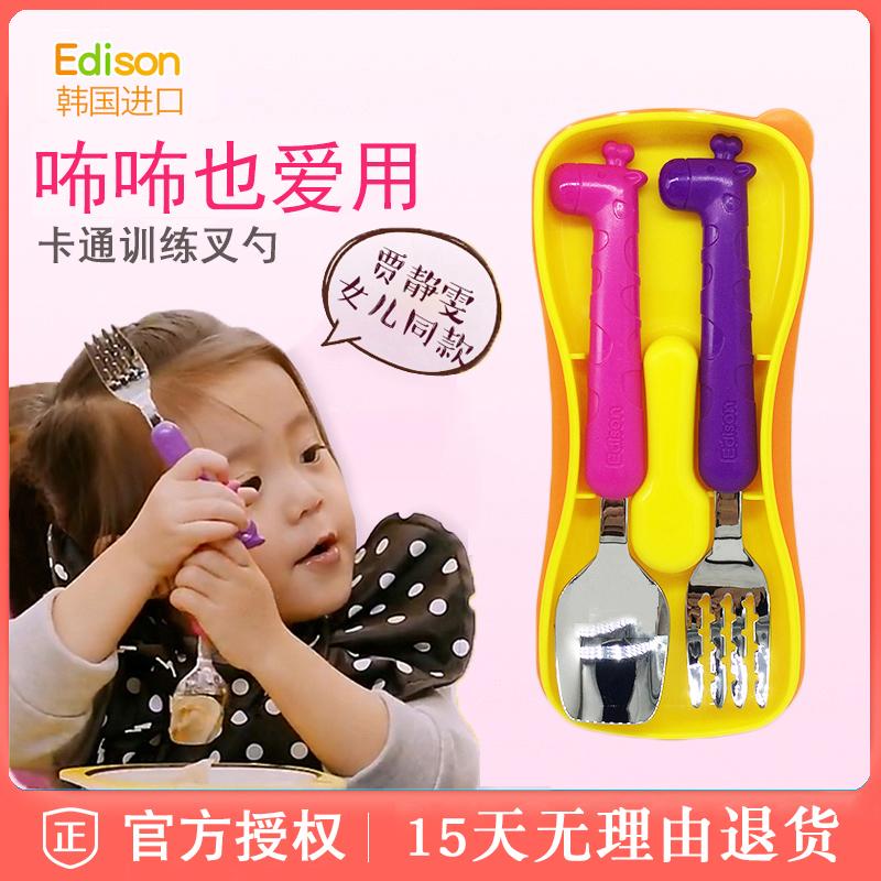 爱迪生儿童不锈钢叉勺筷子2-3岁宝宝学吃饭勺子叉子套装便携餐具
