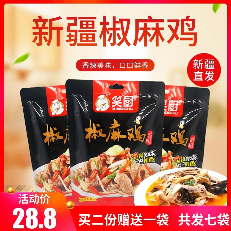 新疆笑厨椒麻鸡调料汁炒鸡调味料凉拌菜调味汁150g*3手撕椒麻鸡汁