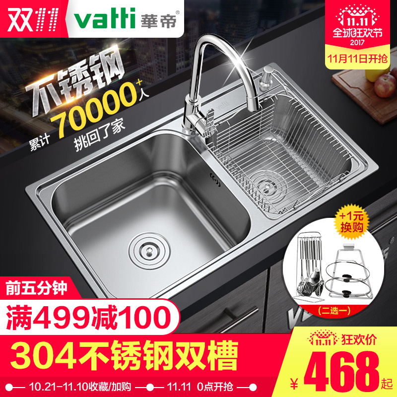 【双11】华帝水槽双槽304不锈钢水槽 水槽套餐洗菜盆双槽厨房水槽