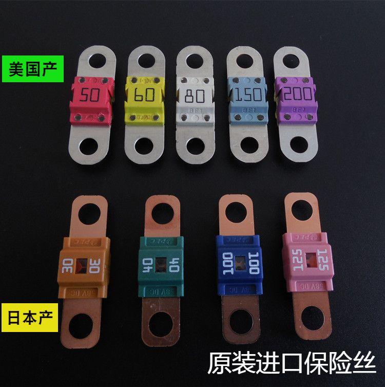 进口汽车保险丝 螺栓型保险丝片保险盒电瓶发电机 125A 150A 200A