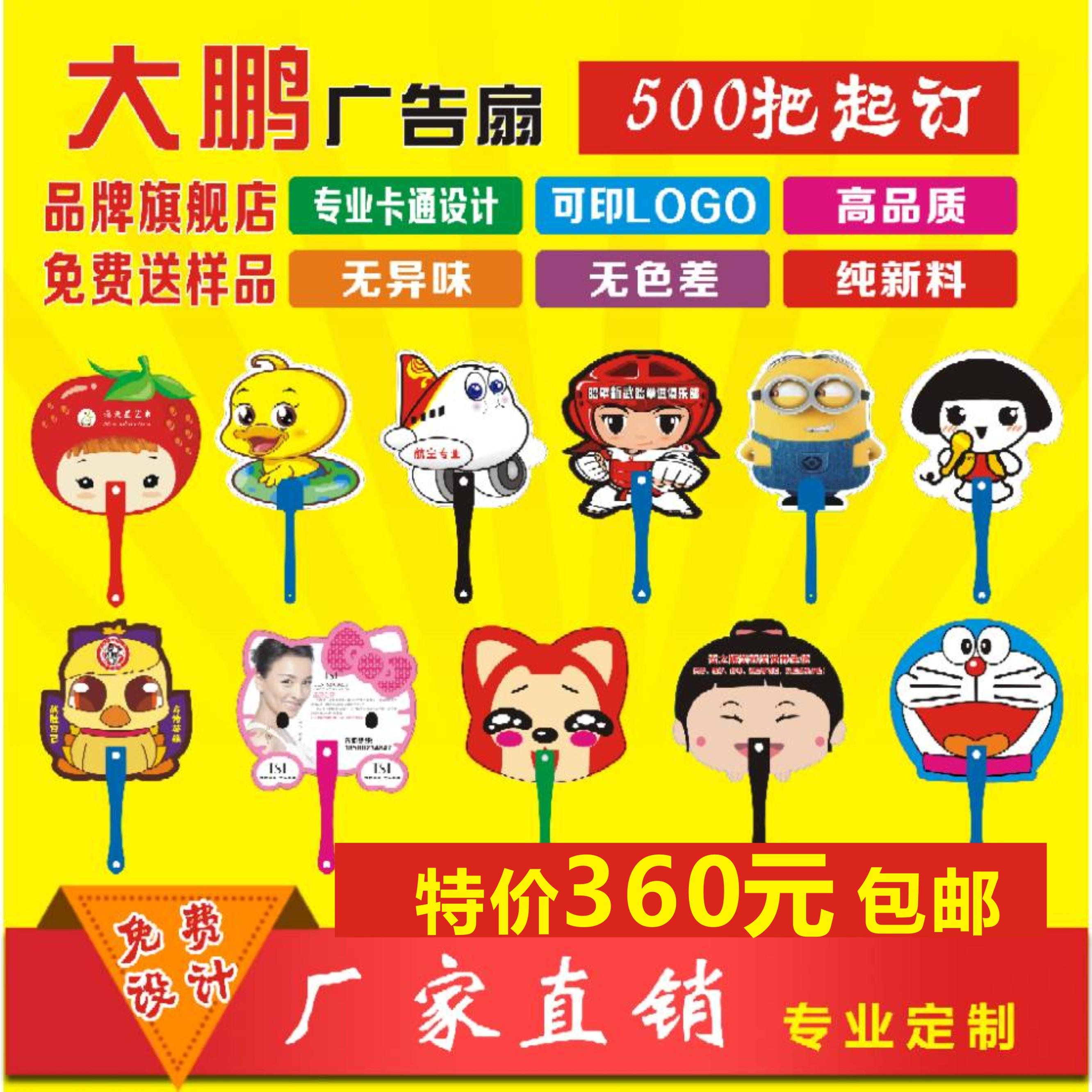 广告扇定制1000把起 现货卡通扇 招生扇 宣传扇定制logo免费设计