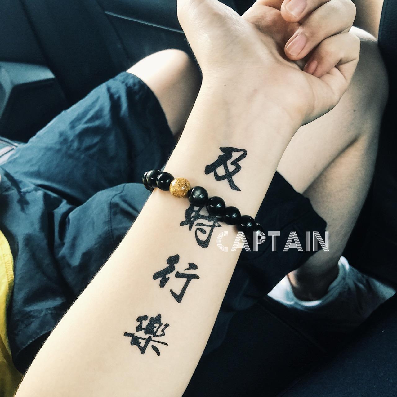 纹身贴防水男持久原创黑白文字及时行乐繁体中文字网图片